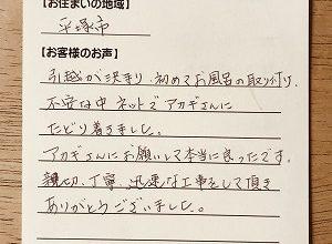 【団地用お風呂の取り付け工事】平塚市の相原様より、お客様のお声を頂きました!