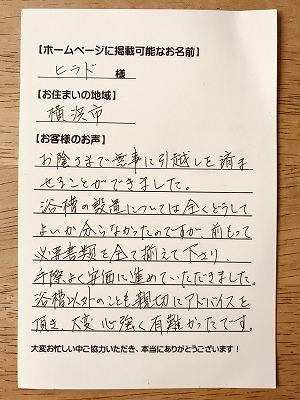 【団地用シャワー&浴槽の新規取り付け工事】横浜市のヒラド様より、お客様のお声を頂きました!