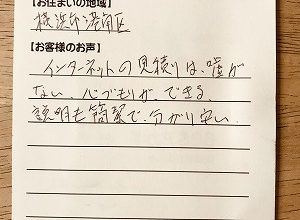 【バランス釜のお取り替え工事】横浜市港南区の小川様より、お客様のお声を頂きました!