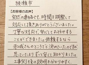 【給湯器のお取り替え工事】綾瀬市の大野様より、お客様のお声を頂きました!