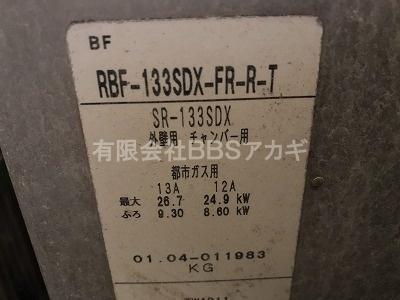 リンナイRBF-133SDXの銘板の写真