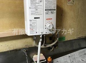 ガス瞬間湯沸かし器の交換工事【市営住宅 in 川崎市幸区】