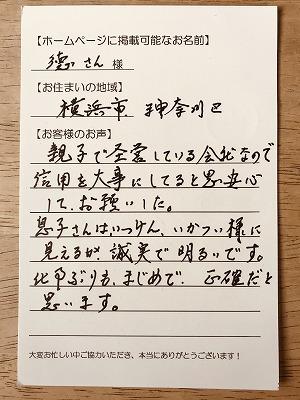 【WF-1611ATからのお取り替え工事】横浜市神奈川区の徳さん様より、お客様のお声を頂きました!