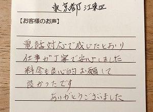【バランス釜+浴槽セットのお取り替え工事】東京都江東区のお客様より、お客様のお声を頂きました!