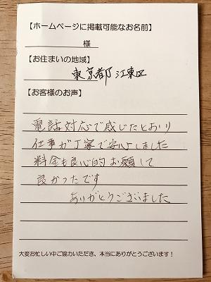 バランス釜+浴槽セットのお取り替え工事を、東京都江東区にて行いました。