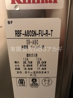 RBF-A80SN リンナイ製8.5号のバランス釜です。