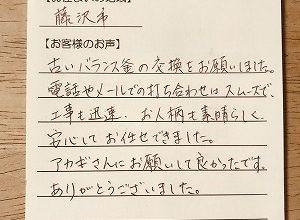 【バランス釜の交換工事】藤沢市の田中様より、お客様のお声を頂きました!