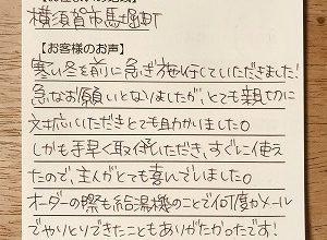【ガス湯沸かし器の新規取り付け工事】横須賀市馬堀町の千賀様より、お客様のお声を頂きました!