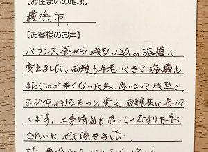 【バランス釜から浅型120cm浴槽への交換工事】横浜市の谷岡様より、お客様のお声を頂きました!