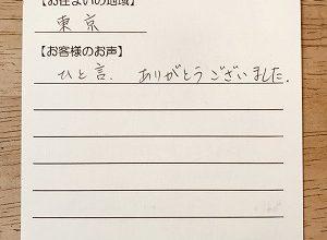 【バランス釜の交換工事】東京のお客様より、お客様のお声を頂きました!