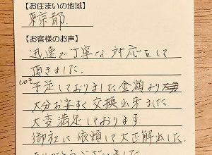 【バランス釜からホールインワン給湯器への交換工事】東京都の最上様より、お客様のお声を頂きました!