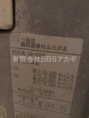 交換前の型番|ガスター上り湯用瞬間湯沸付ふろがま「SR-60SN」交換工事【都営住宅 in 東京都北区】