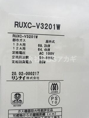 リンナイ 業務用32号給湯器 RUXC-V3201W|業務用給湯器(50号&32号)お取り替え工事【地区センター in 横浜市】