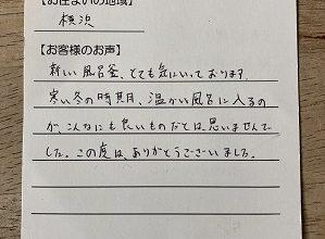 【団地用風呂釜の新規設置工事】横浜のS.Y様より、お客様のお声を頂きました!