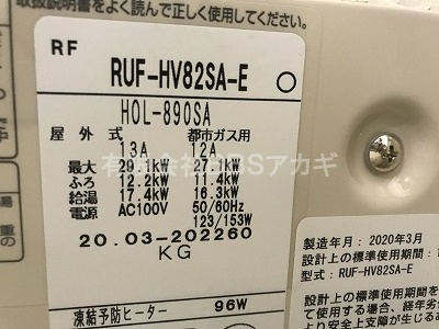 リンナイ壁貫通型給湯器 RUF-HV82SA-E です。