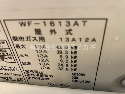 ハウステック製WF-1613ATの写真