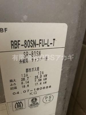 リンナイ 「RBF-80SN-FU-L-T」