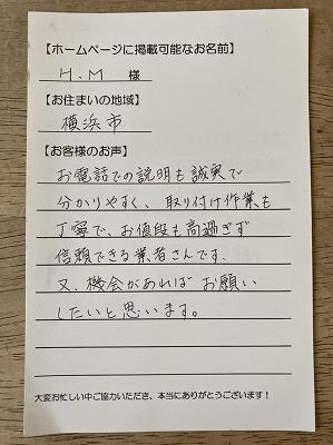 【団地用風呂釜の交換工事】横浜市のH.M様より、お客様のお声を頂きました!