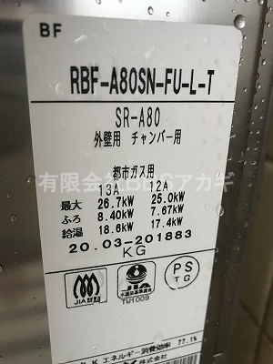 リンナイ「RBF-A80SN-FU-L-T」