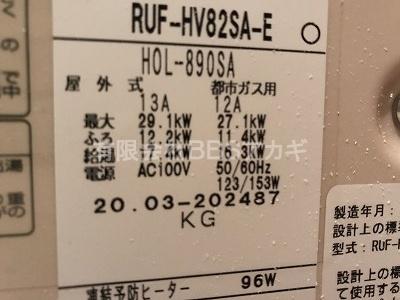リンナイ「RUF-HV82SA-E」の写真