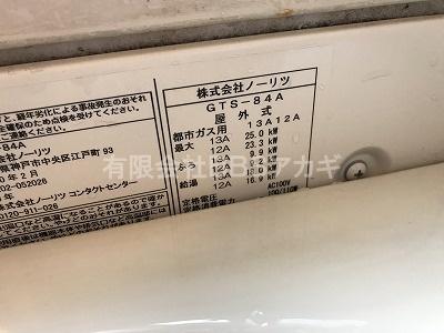 ノーリツ 8.2号フルオート「GTS-84A」