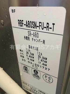後継機種はリンナイ「RBF-A80SN-FU-R-T」です。