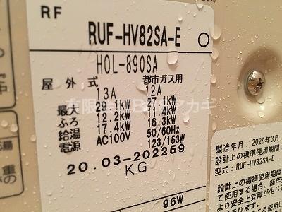 リンナイ 「RUF-HV82SA-E」 8.2号オートタイプ