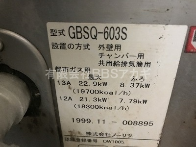 ノーリツ「GBSQ-603S」