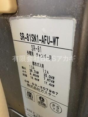 ガスター製バランス釜「SR-81SN1-AFU-WT」