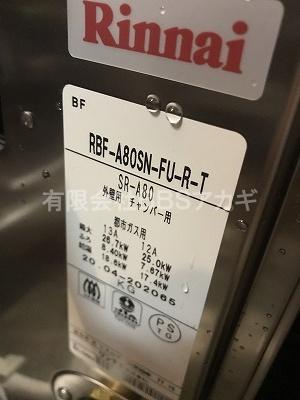 リンナイ「RBF-A80SN-FU-R-T」の写真