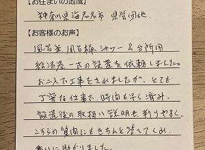 【風呂釜、風呂桶、シャワー&台所用給湯器一式の新規取り付け工事】神奈川県海老名市県営団地のミツサン様より、お客様のお声を頂きました!