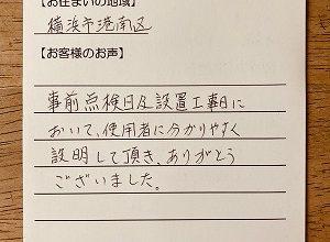 【団地用風呂釜の交換工事】横浜市港南区のこむぎ様より、お客様のお声を頂きました!