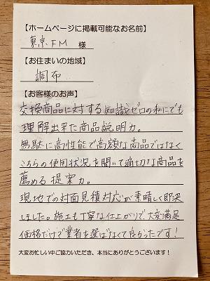 【バランス釜からホールインワン給湯器への施工】調布の東京FM様より、お客様のお声を頂きました!