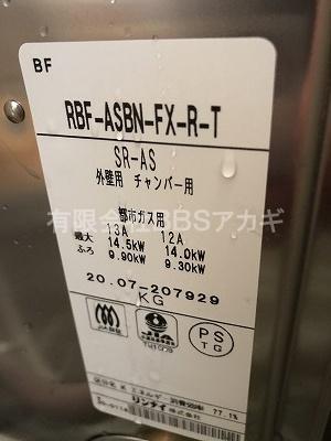 リンナイ「RBF-ASBN-FX-R-T」