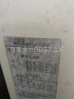ガスター製で、型番は「 SR-132SDX」です。|東京ガスKG-813BF-FXS(風呂釜)からのお取り替え工事【市営住宅 in 川崎市幸区】