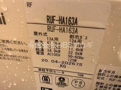 交換に使用した給湯器の型番は「RUF-HA163A」です。