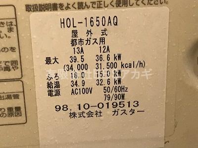 型番は「HOL-1650AQ」ガスター製16号フルオートタイプの給湯器です。