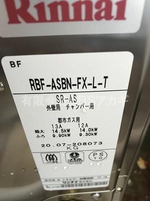 リンナイ 風呂釜「RBF-ASBN-FX-L-T」|ガスター「SR-S」+浴槽のお取り替え工事【市営住宅 in 横浜市金沢区】