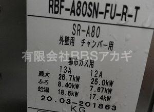 東京ガスKG-813BF-FXS(風呂釜)からのお取り替え工事【市営住宅 in 川崎市幸区】