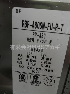 交換後の型番は、リンナイ製 RBF-ASBN-FU-R-Tです。|東京ガスKG-813BF-FXS(風呂釜)からのお取り替え工事【市営住宅 in 川崎市幸区】