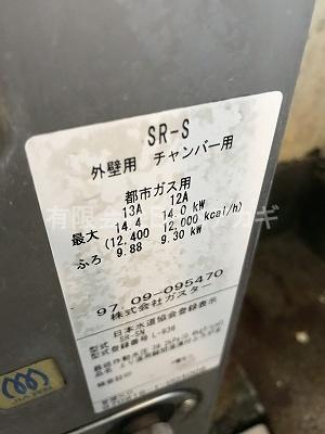 ガスター 風呂釜「SR-S」です。|ガスター「SR-S」+浴槽のお取り替え工事【市営住宅 in 横浜市金沢区】