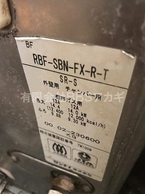 リンナイ 「RBF-SBN-FX-R-T」