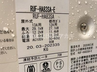 リンナイ RUF-HA83SA-E