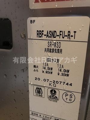 交換後の型番は「RBF-ASND-FU-R-T」6.5号のバランス釜です。