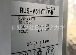 ガス湯沸かし器のお取り替え工事【藤沢市】