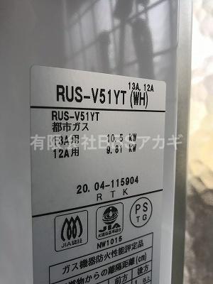 リンナイ RUS-V51YT(WH)|ガス湯沸かし器のお取り替え工事【藤沢市】