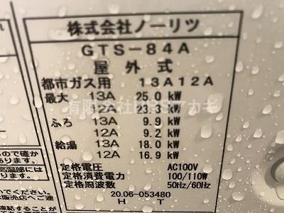 ノーリツ「 GTS-84A 」バスイング8号フルオートです。|ノーリツ バスイング8号+110cmピンク浴槽の新規取り付け工事【県営住宅 in 藤沢市】