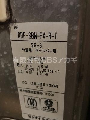 リンナイ RBF-SBN-FX-R-T 6.5号のガス釜です。|団地用ガス釜の交換工事【都営住宅 in 足立区中央本町】