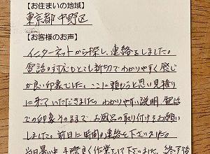 【団地用お風呂&湯沸かし器の新規お取り付け工事】東京都中野区の橋田様より、お客様のお声を頂きました!