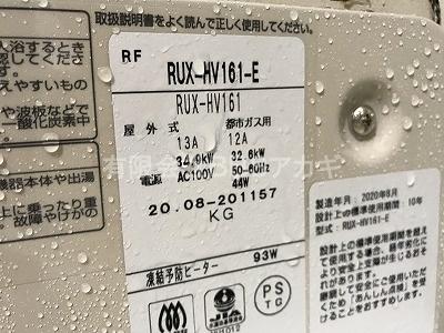 リンナイ 給湯専用16号給湯器 「RUX-HV161-E」